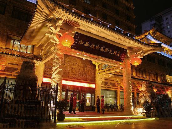 雁塔国际大酒店
